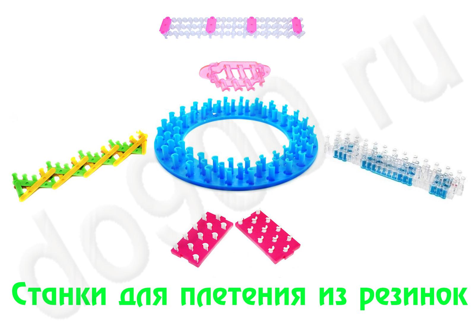 Станки для плетения браслетов из резинок