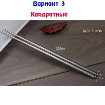 Палочки для еды (металл)