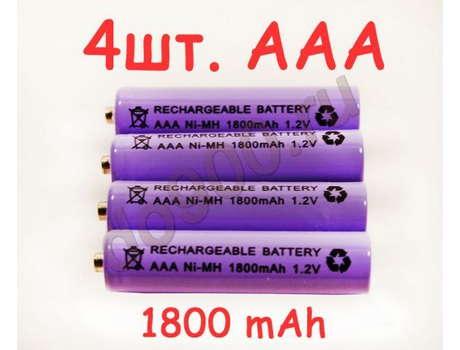 Аккумуляторы ААА (1800mAh)