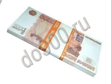Шуточные деньги 5000 рублей