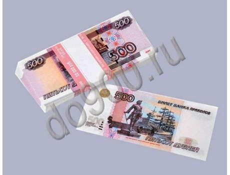 Шуточные деньги 500 рублей
