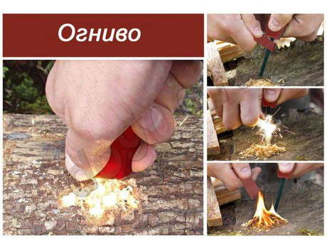 Огниво для разведения огня