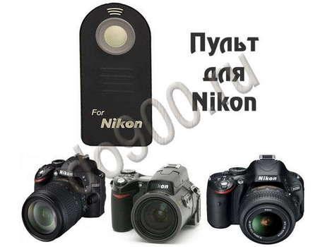 Пульт для Nikon