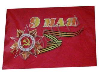 Большой флаг 9 мая